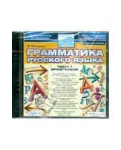 Картинка к книге Г. Н. Ткаченко - Грамматика русского языка. Часть 1. Орфография (CD-ROM)