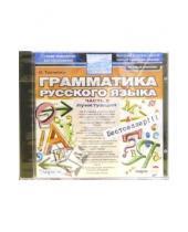 Картинка к книге Г. Н. Ткаченко - Грамматика русского языка. Часть 2: Пунктуация (CDpc)