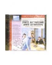 Картинка к книге А.В. Кузьмин - Учите английский. Учите английскому. Часть 1. Elementary and Pre-Int. (CDpc)