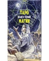 Картинка к книге М. Джина Пейс - Таро Белой и Черной магии (руководство+карты)