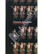 Картинка к книге Викторовна Полина Дашкова - Игра во мнения: повести и рассказы