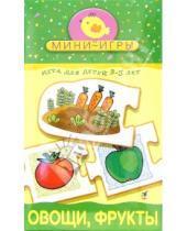Картинка к книге Мини-игры - Мини-игры: Овощи, фрукты