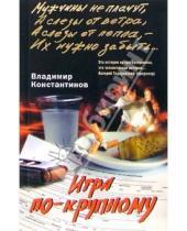 Картинка к книге Михайлович Владимир Константинов - Игра по крупному