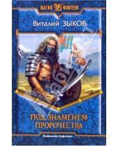 Картинка к книге Валерьевич Виталий Зыков - Под знаменем пророчества