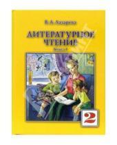 Картинка к книге Алексеевна Валерия Лазарева - Литературное чтение. Учебник для 2-го класса. В 2-х книгах. Книга 1.