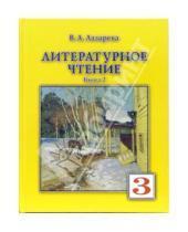 Картинка к книге Алексеевна Валерия Лазарева - Литературное чтение. Учебник для 3-го класса. В 2-х книгах. Книга 2