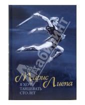 Картинка к книге Марис Лиепа - Я хочу танцевать сто лет