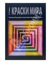 Картинка к книге Виктор Слободкин - Краски Мира