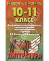 Картинка к книге Славянский Дом Книги - Литература 10-11кл Ковалева