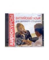 Картинка к книге Аудиокурсы - Английский язык для делового общения (CDmp3)