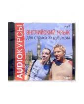 Картинка к книге Аудиокурсы - Английский язык для отдыха за рубежом (CD-MP3)