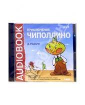 Картинка к книге Джанни Родари - Приключения Чиполлино (CDmp3)