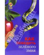 Картинка к книге К. Мирошникова - Как победить зеленого змия