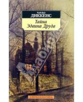 Картинка к книге Чарльз Диккенс - Тайна Эдвина Друда