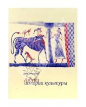 Картинка к книге Владимировна Ольга Холмогорова - Азбука истории культуры для детей 6 - 9 лет