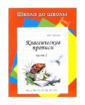 Картинка к книге Г. И. Медеева - Классические прописи. Часть 2