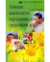 Картинка к книге Павел Сидоров - Лечение алкоголизма народными средствами