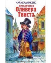 Картинка к книге Чарльз Диккенс - Приключения Оливера Твиста