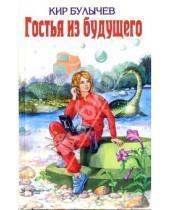 Картинка к книге Кир Булычев - Гостья из будущего