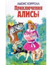 Картинка к книге Льюис Кэрролл - Приключения Алисы
