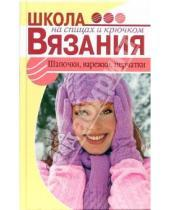 Картинка к книге Евгеньевна Елена Трибис - Шапочки, варежки, перчатки