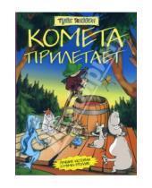 Картинка к книге Туве Янссон - Комета прилетает: Повесть-сказка