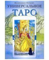 Картинка к книге Массимилиано Филадоро - Универсальное таро