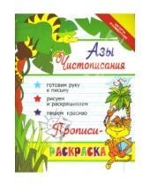 Картинка к книге Алексеевна Ирина Яворовская - Азы чистописания. Прописи-раскраска