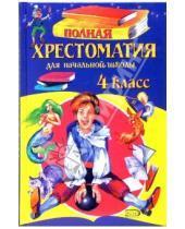 Картинка к книге Для школьников и учеников начальных классов - Полная хрестоматия для начальной школы. 4 класс