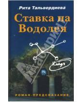 Картинка к книге Рита Тальвердиева - Ставка на Водолея: проект: роман-предсказание