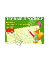 Картинка к книге И. Попова - Учимся писать и рисовать