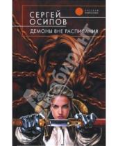 Картинка к книге Юрьевич Сергей Осипов - Демоны вне расписания