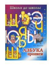 Картинка к книге Г. И. Медеева - Азбука прописи: Часть 4