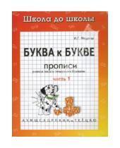 Картинка к книге Г. И. Медеева - Буква к букве: Прописи: Учимся писать печатными буквами. Часть 1