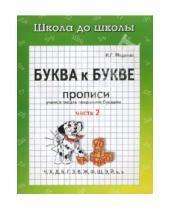 Картинка к книге Г. И. Медеева - Буква к букве: Прописи: Учимся писать печатными буквами. Часть 2