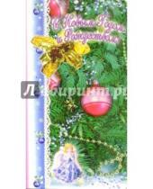 Картинка к книге Стезя - 3Т-300/Новый Год и Рождество/открытка двойная