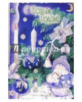 Картинка к книге Стезя - 3Ф-201/Новый Год/открытка-вырубка двойная