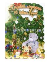 Картинка к книге Стезя - 3Ф-204/Новый Год подруге/открытка-вырубка двойная