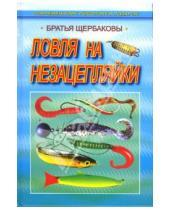 Картинка к книге Герардович Дмитрий Щербаков Герардович, Владимир Щербаков - Ловля на незацепляйки