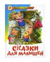 Картинка к книге Сказка за сказкой - Сказки для малышей