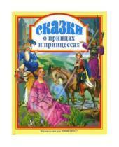 Картинка к книге Любимые сказки (Подарочные) - Сказки о принцах и принцессах