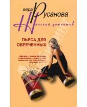 Картинка к книге Вера Русанова - Пьеса для обреченных
