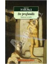 Картинка к книге Оскар Уайльд - De profundis (Тюремная исповедь)