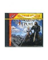 Картинка к книге 1С - Восхождение на трон (PC-DVD)