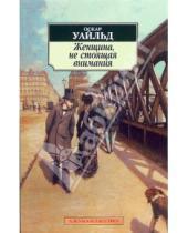 Картинка к книге Оскар Уайльд - Женщина, не стоящая внимания
