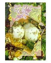 Картинка к книге Стезя - 5Т-200/Новый Год/открытка-вырубка двойная