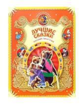 Картинка к книге Сказка за сказкой - Лучшие сказки русских писателей