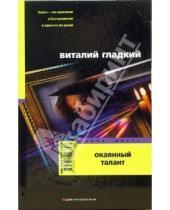 Картинка к книге Дмитриевич Виталий Гладкий - Окаянный талант