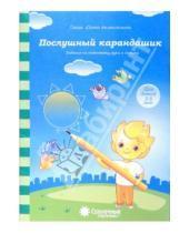 Картинка к книге Папка дошкольника - Послушный карандашик: Задания на подготовку руки к письму: для детей 4-5 лет. Солнечные ступеньки