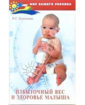 Картинка к книге Глебовна Наталья Соколова - Избыточный вес и здоровье малыша